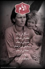 صور امهات حزينة
