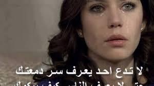 دموع حزينه جدا