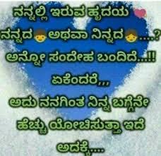 kannada love failure images