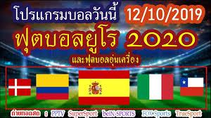 โปรแกรมบอลวันนี้ ฟุตบอลยูโร 2020 / ฟุตบอลอุ่นเครื่อง l 12/10/2019 ...