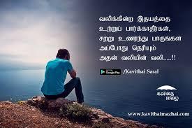 best friendship quotes in tamil bharathiyar