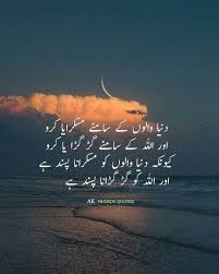 amnakhan urdu quotes quotes from novels love poetry urdu