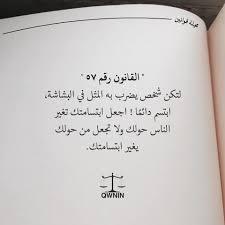 أكثر من 60 قانون حياة من مجلة قوانين خلفيات حكم اقتباسات أقوال صورة 51 Words Quotes Wisdom Quotes Arabic Quotes