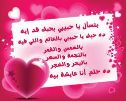 كلام حب عيد كلمات جميله لكل العاشقين بعيد الحب الحبيب للحبيب