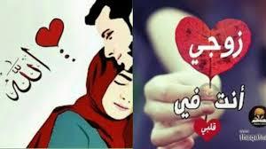 صور عشق الزوج صور رومانسية تعبر عن حب الزوج احضان الحب