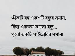 bangla friendship sms com