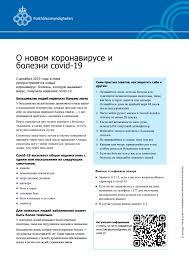 Om det nya coronaviruset och sjukdomen covid-19 (Ryska) by ...