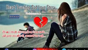 46 heart touching emotional true love