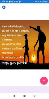 happy guru purnima greetings quotes marathi quote for android