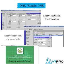 VRProService - Morning Talk: DNS (Static DNS)...