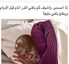 قصف جبهات ضحك Ar Twitter نوم رمضان مساء ضحك مضحك