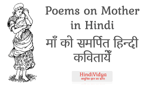 poems on mother in hindi म क