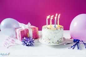 عبارات عيد ميلاد للتهنئة 2020 فيس بوك موقع فكرة