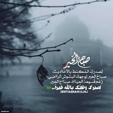صور صباح الخير رمزيات صباح الخير كلمات