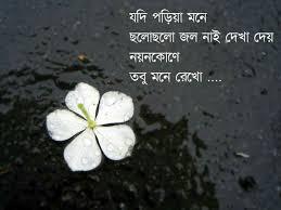 প্রিয় good life quotes bangla quotes typography quotes
