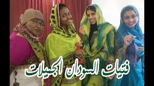 بنات السودان الجاذبيه والجمال الافريقى حبيبي