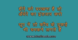 life motivational quotes in hindi जिन्दगी बदल जाएगी
