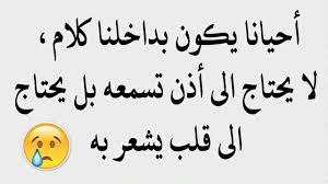 حكم ومواعظ مضحكة كلمات مضحكة للنصيحه دوت تدخل احساس ناعم
