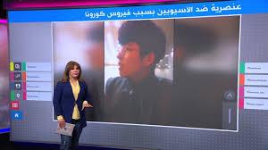 فيديو ساخر لآسيوي في الأردن حول كورونا يثير ضجة Youtube