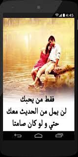 صور و كلمات رومانسية في الحب For Android Apk Download