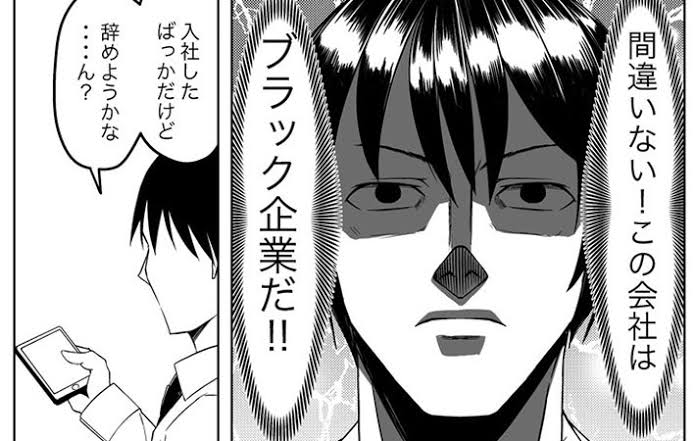 """「ブラック社長」の画像検索結果"""""""