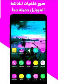 أفضل 7 تطبيقات خلفيات الشاشة للأندرويد 2020