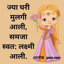 girl child slogans मुलगी घोषवाक्य in marathi
