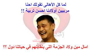 افرح وفرفش قلبك اضحك وافرح وفرفش قلبك