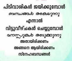 malayalam quotes home facebook