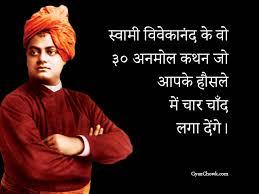 top स्वामी विवेकानंद के सुविचार swami