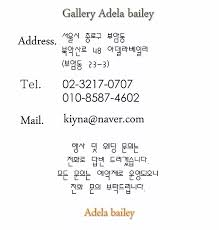 Contact | Adela bailey