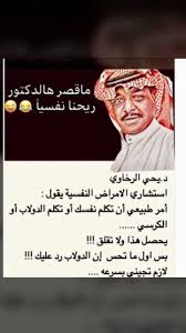 Pin By Nadihkoko On صور مضحكة Funny Pictures Funny Jokes