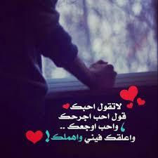 احبك حبيبي كلمات حب للحبيب الاصدقاء للاصدقاء