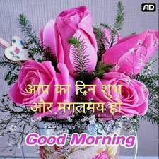 good morning hindi pictures images photos