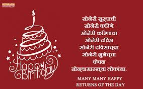 happy birthday messages for best friend in marathi whykol