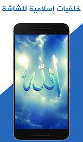 خلفيات إسلامية للشاشة روعة Para Android Apk Baixar