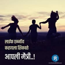 friend marathi status downalod facebook and whatsapp
