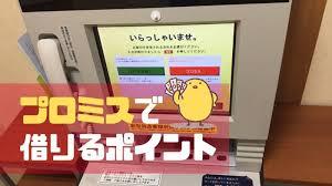 Image result for プロミス 土日 IMAGES