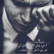حب شوق اشتياق لهفه احبك حزن دلع تصاميم تصميمي مصممين العرب منش