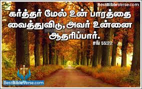 tamil good day jesus bible quotes and hd for