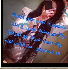 صور بنات مكتوب عليها منشورات فيس بوك بنات