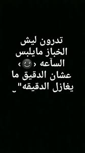 pin by dilan on نكات funny quotes funny arabic quotes jokes quotes