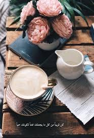 اقتباسات arabic quotes coffee quotes sweet quotes