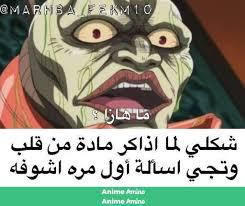 صور مضحكه اكسر الملل امبراطورية الأنمي Amino