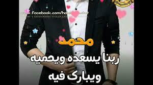 صور عن اسم محمد خلفيات باسم محمد احبك موت