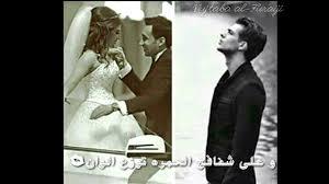اغنيه حزينه جدا عن زواج الحبيب تبجي الي مفارك حبيبه لا يدخل عليهه