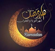 خلفيات رمضانية 2020 صور جميله لرمضان 2020