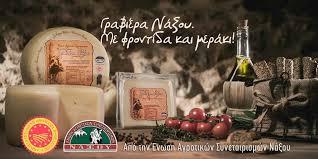 Ένωση Αγροτικών Συνεταιρισμών Νάξου - DK advertising