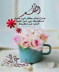 صور صباحيه جميله احلى صور تحية الصباح وصباح الخير للاصدقاء