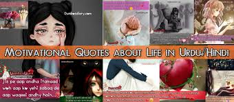 hindi urdu inspirational and motivational quotes about life